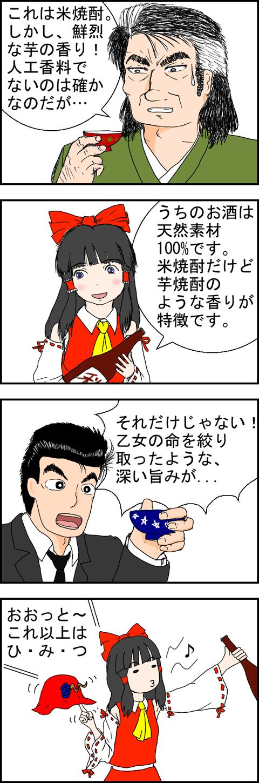 4コマ_東方11.png