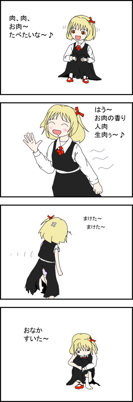 4コマ_東方4.png
